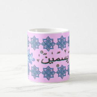 Nombres del árabe de Yasmin Yasmeen Taza De Café