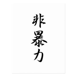 Nonviolence - Hibouryoku Tarjetas Postales