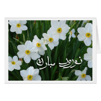Norooz Blessings, Persian New Year Narcissus Card