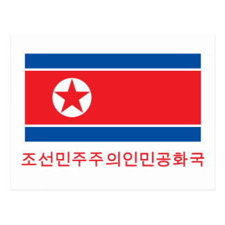 North Korea Flag with Name in Korean Postcard