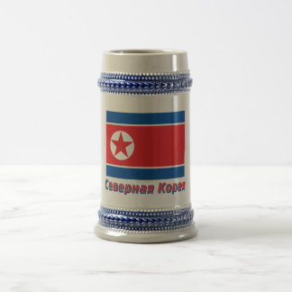 North Korea Flag with name in Russian Beer Stein