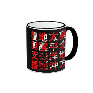 Northeast local Pacific Ocean open sea earthquake  Ringer Coffee Mug