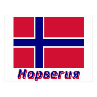 Norway Flag with name in Russian Postcard