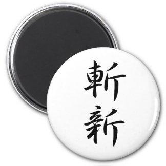 Novelty - Zanshin 2 Inch Round Magnet