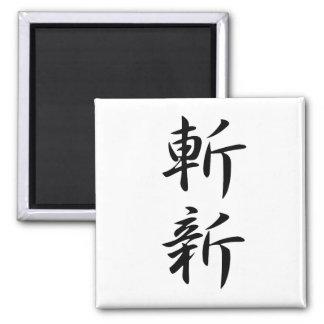 Novelty - Zanshin 2 Inch Square Magnet