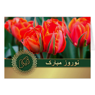 Nowruz Mubarak. Persian New Year Greeting Cards