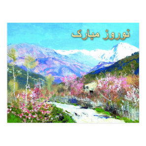 Nowruz Mubarak. Persian New Year Postcards
