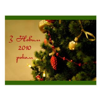 Nuevo 2010 años feliz postal