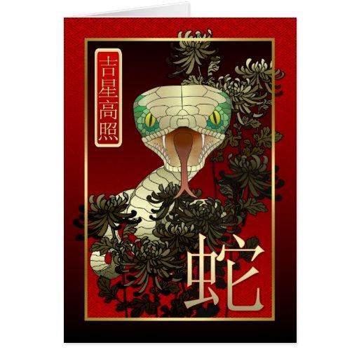 Nuevo Year-2013-year chino de la serpiente Felicitacion