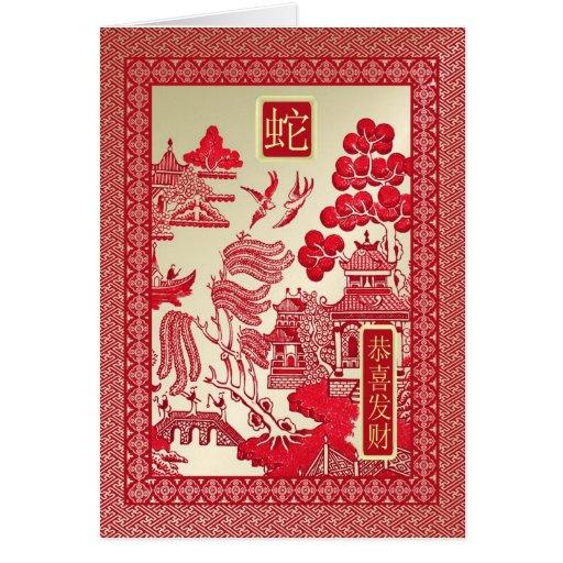 Nuevo Year-2013-year chino de la serpiente Tarjeta De Felicitación
