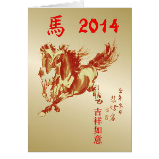 Nuevo Year-2014-year chino del caballo Tarjetón