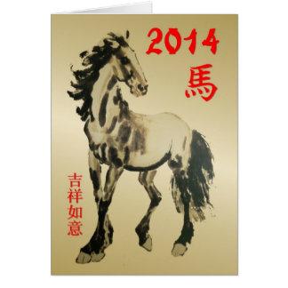 Nuevo Year-2014-year chino del caballo Tarjeta De Felicitación