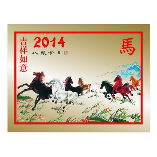 Nuevo Year-2014-year chino del caballo Postal