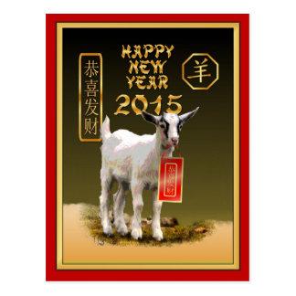 Nuevo Year-2015-year chino de las ovejas/de la Tarjetas Postales