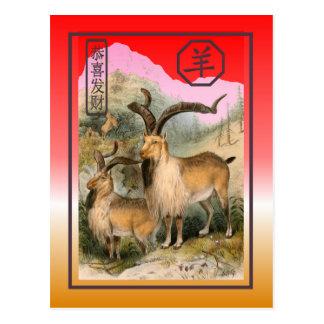 Nuevo Year-2015-year chino de las ovejas/de la Postal