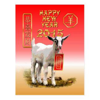Nuevo Year-2015-year chino de las ovejas/de la Postales