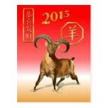 Nuevo Year-2015-year chino de las ovejas/de la Tarjeta Postal