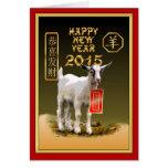 Nuevo Year-2015-year chino de las ovejas Tarjeton