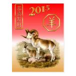 Nuevo Year-2015-year chino del Ssheep/de la cabra Tarjeta Postal