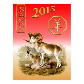Nuevo Year-2015-year chino del Ssheep/de la cabra Postales