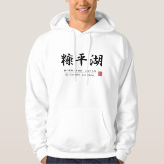 Nukahira lake < Rice bran bi and others lake > Hok Hooded Sweatshirt