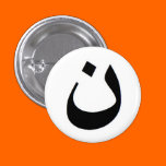 Nun - Stand with Iraqi Christians Button