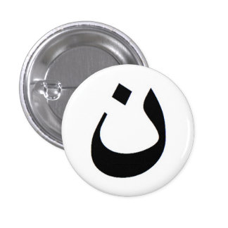 Nun - Stand with Iraqi Christians Pinback Button