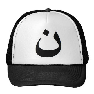 Nun - Stand with Iraqi Christians Trucker Hat