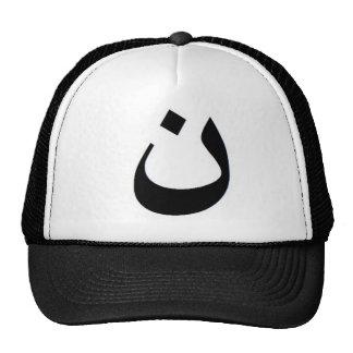 Nun - Stand with Iraqi Christians Trucker Hat