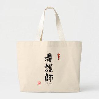 Nurse KANJI(Chinese Characters) Large Tote Bag