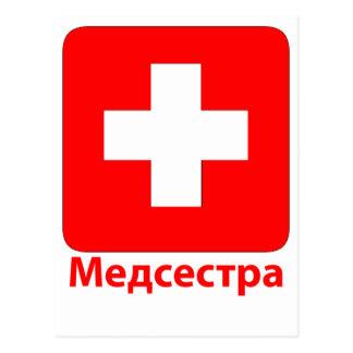 Nurse-Russian Postcard