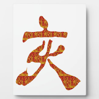 NVN22 navinJOSHI Chinese Red Gold CHARACTER ART Plaque