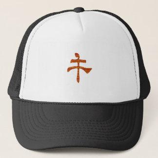 NVN23 navinJOSHI Red Golden CHINESE Character GIFT Trucker Hat