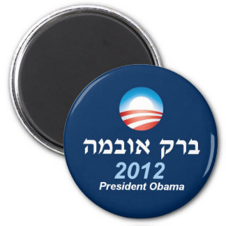 Obama 2012 Hebrew Magnet