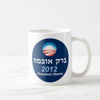 Obama 2012 Hebrew Mug