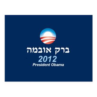 Obama 2012 Hebrew Postcard