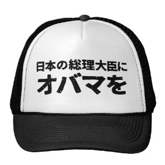 Obama for Prime Minister of Japan Trucker Hat
