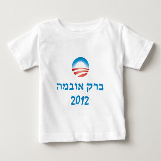 Obama Hebrew 2012 Baby T-Shirt