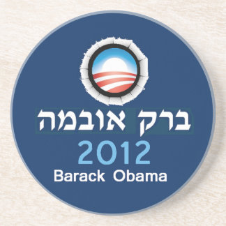 Obama Hebrew 2012 Coaster