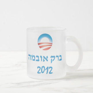Obama Hebrew 2012 Frosted Glass Coffee Mug