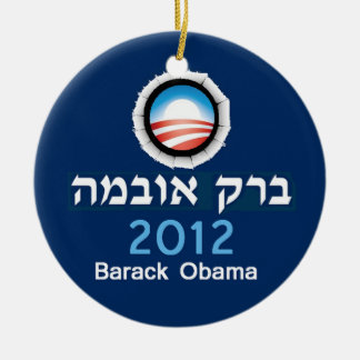 Obama Hebrew 2012 Ornament