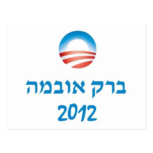 Obama Hebrew 2012 Postcard
