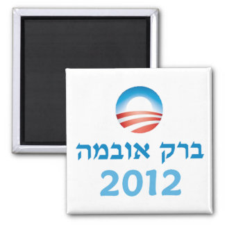 Obama Hebrew 2 Inch Square Magnet