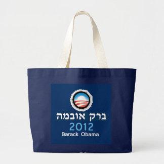 Obama Hebrew Bag
