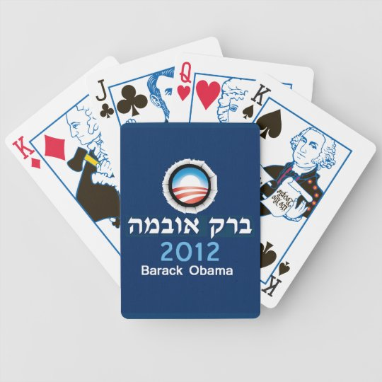Obama HEBREW Bicycle Playing Cards