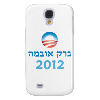 Obama Hebrew Galaxy S4 Cover