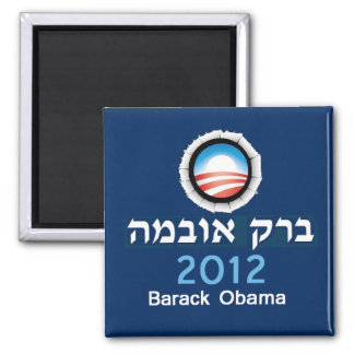 Obama Hebrew Magnet