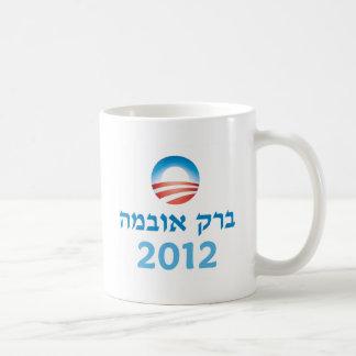 Obama Hebrew Classic White Coffee Mug