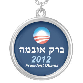 Obama Hebrew Necklace