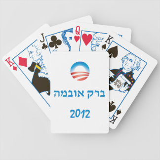 Obama HEBREW Playing Cards